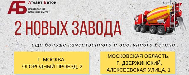 атлант бетон отзывы сотрудников москва