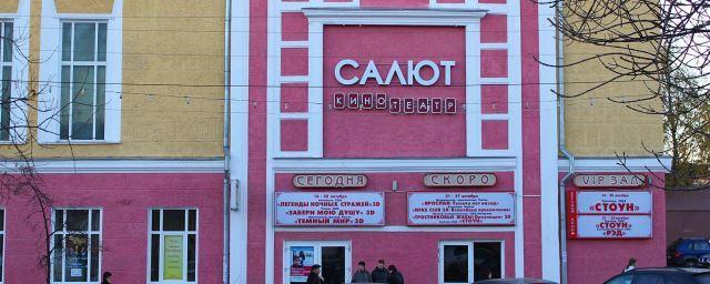 кинотеатр салют в вологде фото страна место