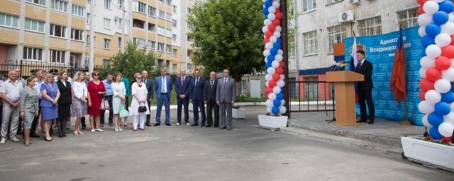 Губернатор Владимир Сипягин открыл первый во Владимирской области Дом мировой юстиции