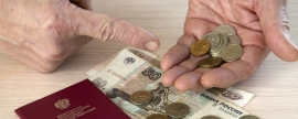 Amount of pension for Russians in 2021