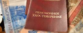 Ministry of Labour announces average pension in Russia