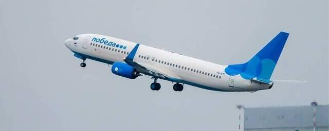 Pobeda airline resumes flights to Germany since December 26
