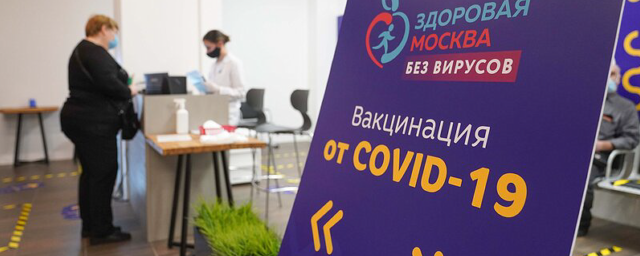 Three more vaccination centers opened in shopping malls in Moscow