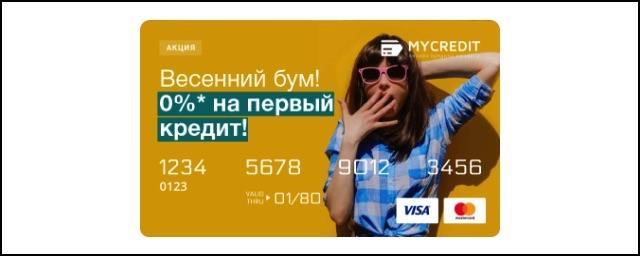 первый кредит под 0 процентов