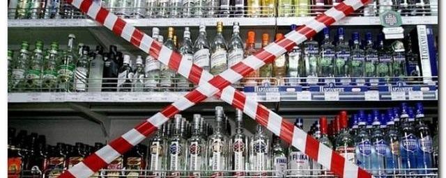 расстояние для торговли алкоголем