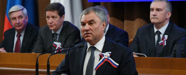 Володин: Украина должна возместить убытки за 25-летнюю аннексию Крыма