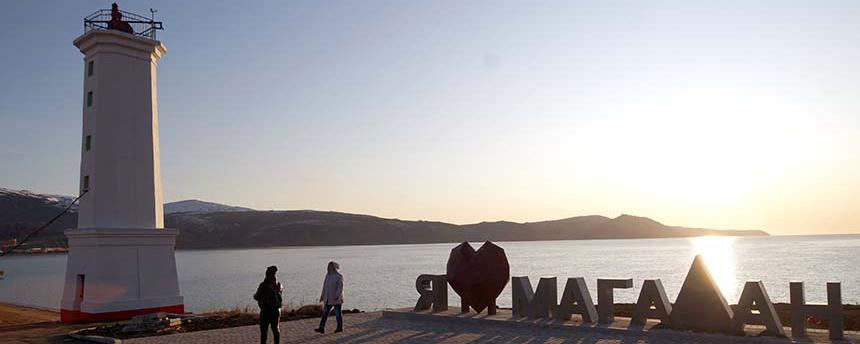 Магаданский «Маяк» получит дополнительные 258 млн рублей на благоустройство