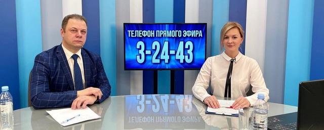 Глава Электрогорска ответил на вопросы жителей в прямом эфире