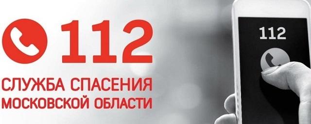 В Раменском по системе-112 получено около 15 тысяч обращений