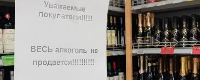 Власти Кызыла запретили продажу алкоголя с 1 по 10 мая