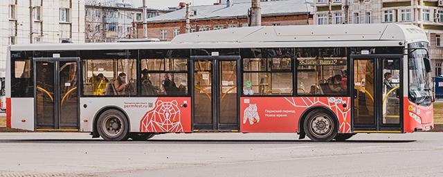 С 1 мая в Перми меняется маршрут движения автобуса №47