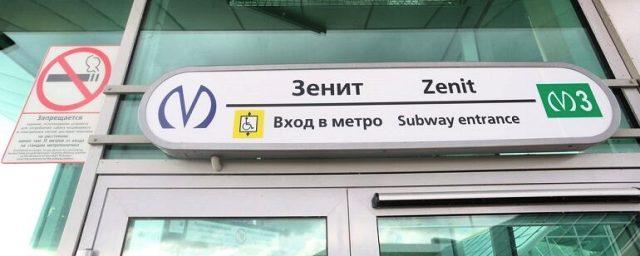 Вице-губернатор Соколов временно открыл станцию «Зенит»