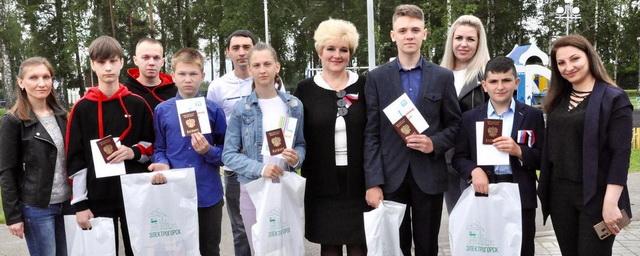 В День России юным электрогорцам вручили паспорта