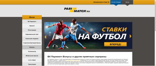 бк Париматч официальный сайт