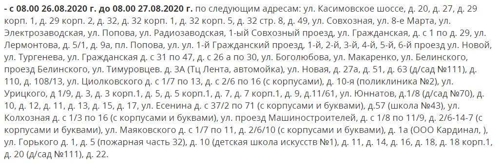 26 августа в Рязани ожидается массовое отключение холодной воды
