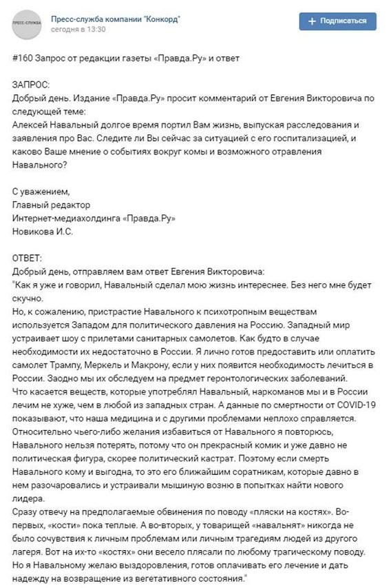 Пристрастие Навального к психотропам используется Западом для давления на Россию – Пригожин