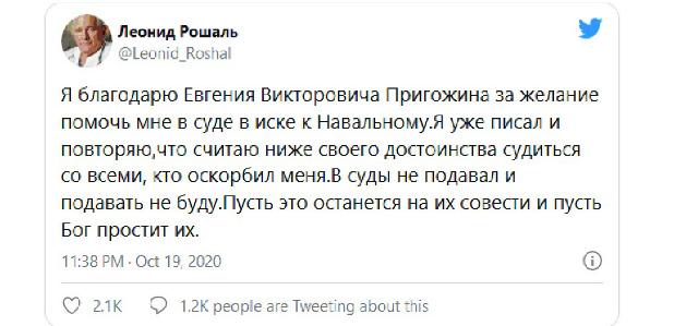 Рошаль одобрил предложение Пригожина по юридической помощи с Навальным