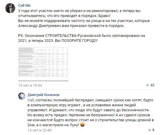 Петербуржцы жалуются на затягивание строительства дороги на Русановской улице в Невском районе