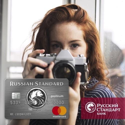 банк русский стандарт екатеринбург потребительский кредиткредиты в спб рф отзывы