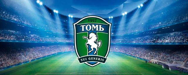 Томичи просят Владимира Путина разобраться с долгами ФК «Томь»