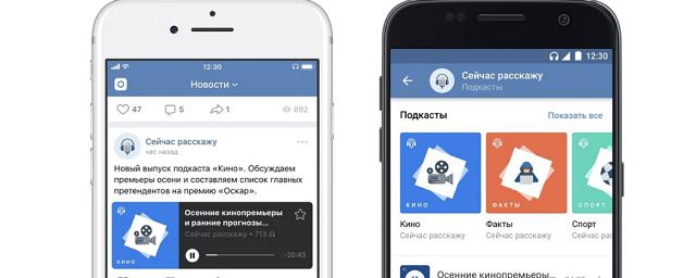 «ВКонтакте» запустила специальную платформу для подкастов