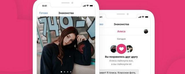 Приложения для знакомства вконтакте знакомства саратовская обл г новоузенск
