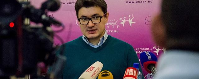 Главным режиссером Красноярского музтеатра назначили уроженца Украины