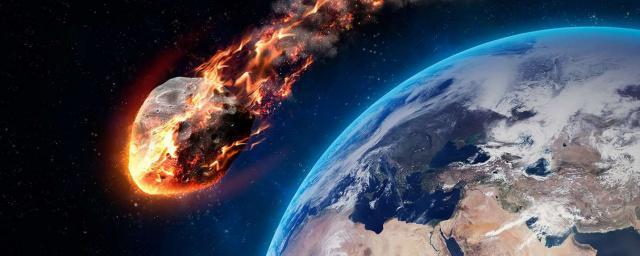 Ученые: К Земле летит астероид размером с Букингемский дворец
