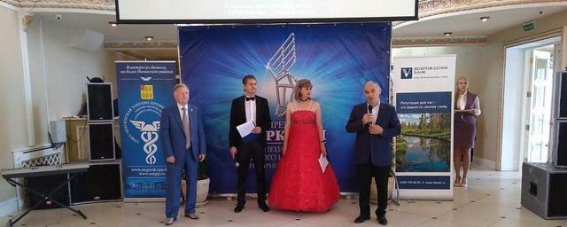 В Ногинске состоялась церемония награждения победителей премии «Меркурон-2018»