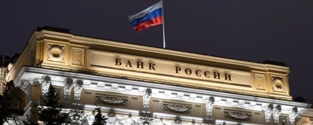 Банк России укрепил курс рубля на 1 февраля