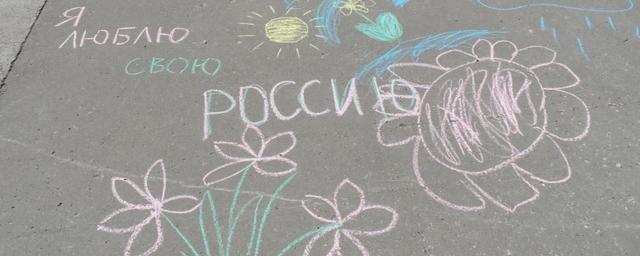 В Ногинске провели конкурс рисунков на асфальте «У моей России длинные косички»