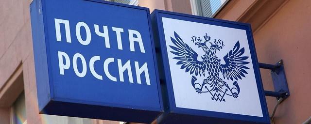 Уволен директор самарского отделения «Почты России» Артур Игрушкин