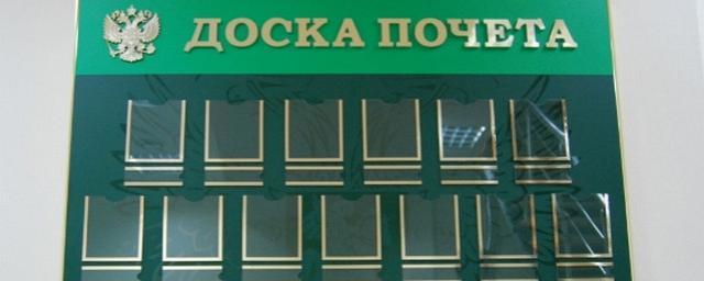 Портреты лучших работников Ленинского района поместят на Доску почета