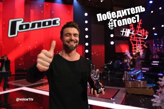 Назван победитель седьмого сезона шоу «Голос»