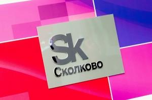 fund Skolkovo