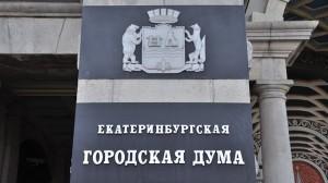 Yekaterinburg City Duma