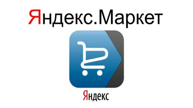 «Яндекс.Маркет» запустил оплату товара и систему защиты покупателей