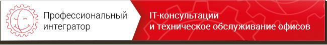 ПроИнт IT-обслуживание