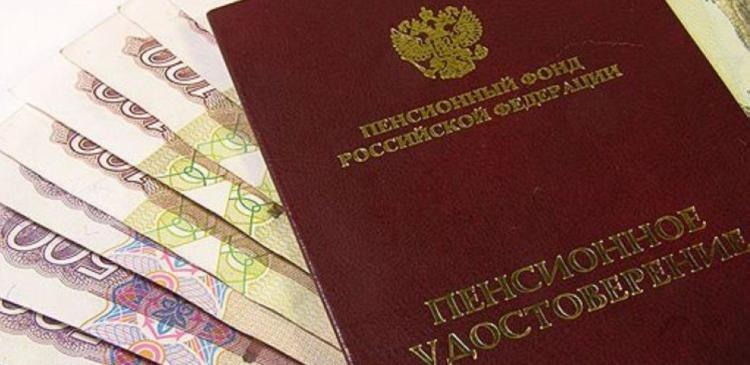 пенсии россия система