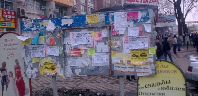 В Свердловском районе провели рейд по ликвидации незаконной рекламы