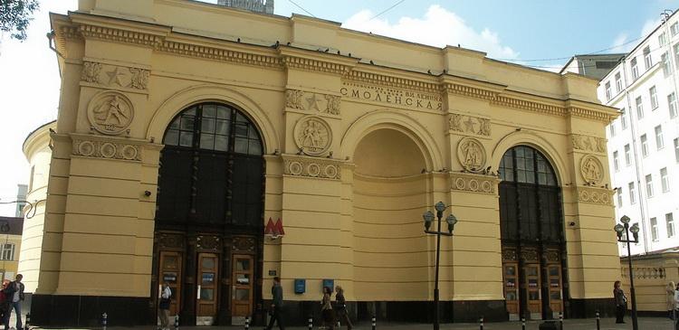 В Москве до 9 декабря изменен режим работы станции метро «Смоленская»