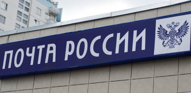 «Почта России» запустит сервис электронной рассылки штрафных квитанций