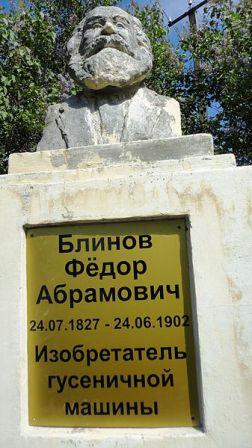 блинов памятник