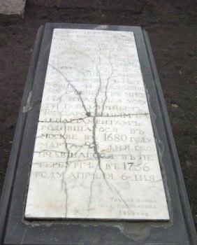 нартов могила